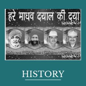 Hare Madhav History