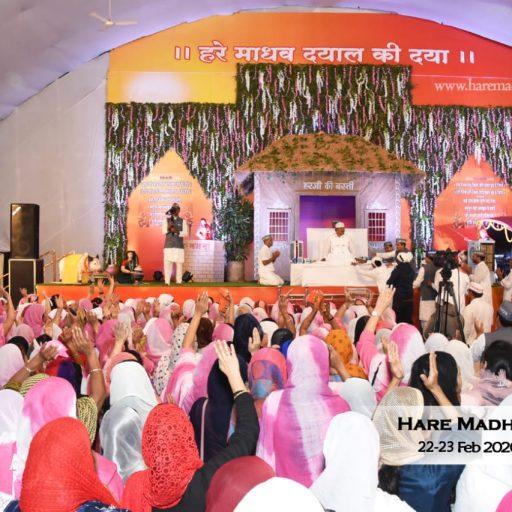 Hare Madhav Satsang Gondia 7